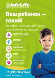 Раскройте скрытые таланты своего ребёнка на 100% по отпечаткам пальцев